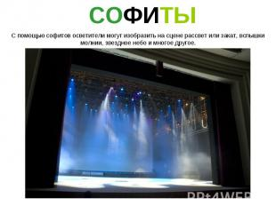 СОФИТЫ С помощью софитов осветители могут изобразить на сцене рассвет или закат,