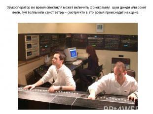 Звукооператор во время спектакля может включить фонограмму: шум дождя или рокот