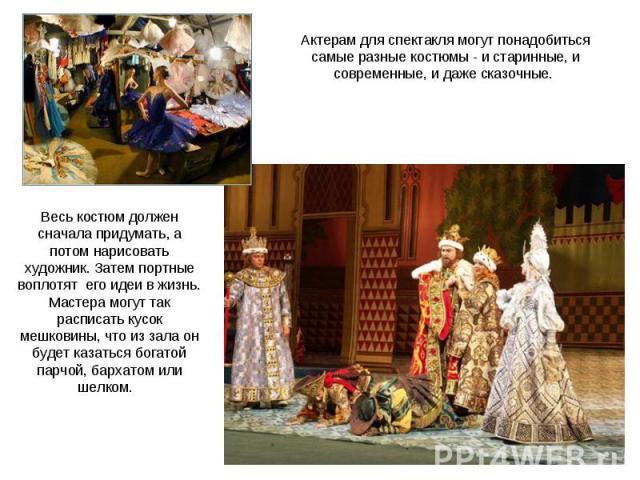 Актерам для спектакля могут понадобиться cамые разные костюмы - и старинные, и современные, и даже cказочные.