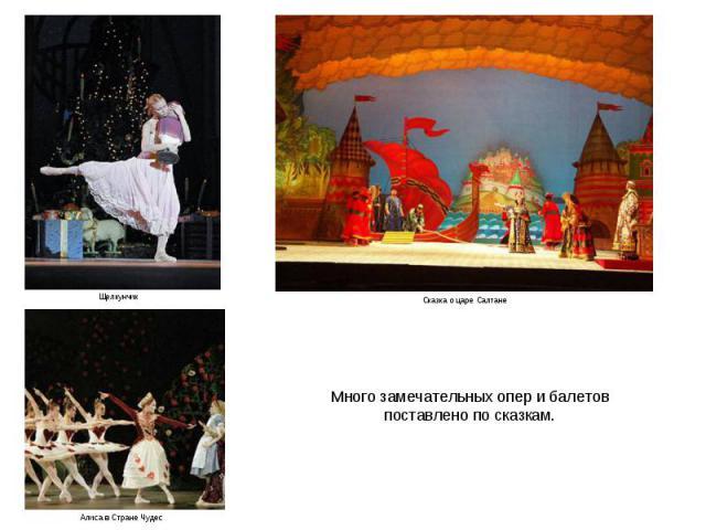 Много замечательных опер и балетов поставлено по сказкам.