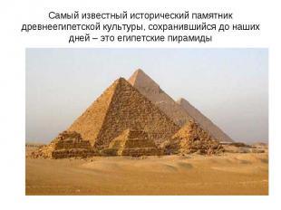Самый известный исторический памятник древнеегипетской культуры, сохранившийся д