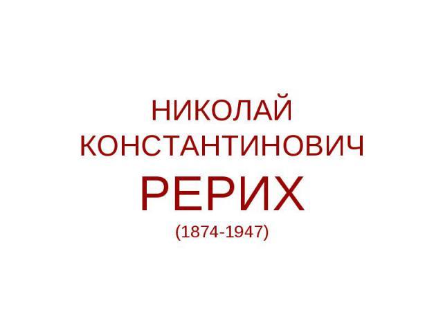НИКОЛАЙ КОНСТАНТИНОВИЧ РЕРИХ (1874-1947)