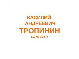 ВАСИЛИЙ АНДРЕЕВИЧ ТРОПИНИН (1776-1857)