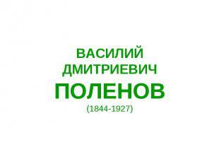 ВАСИЛИЙ ДМИТРИЕВИЧ ПОЛЕНОВ (1844-1927)