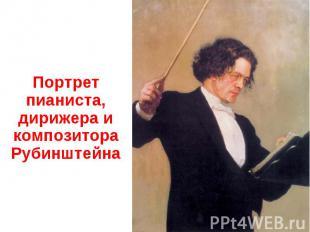 Портрет пианиста, дирижера и композитора Рубинштейна
