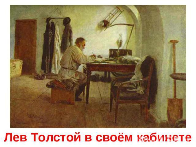 Лев Толстой в своём кабинете