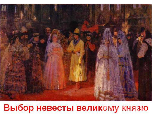 Выбор невесты великому князю