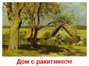 Дом с ракитником