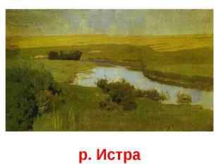 р. Истра