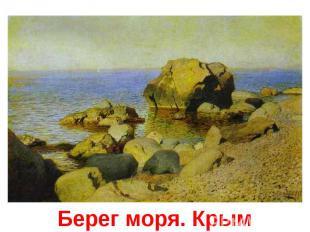 Берег моря. Крым