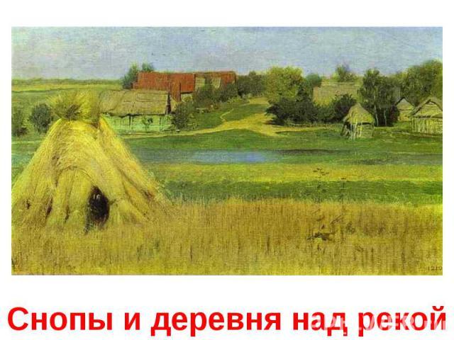Снопы и деревня над рекой