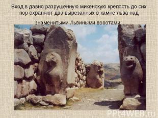 Вход в давно разрушенную микенскую крепость до сих пор охраняют два вырезанных в