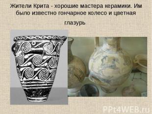 Жители Крита - хорошие мастера керамики. Им было известно гончарное колесо и цве