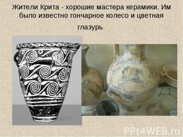 Жители Крита - хорошие мастера керамики. Им было известно гончарное колесо и цветная глазурь