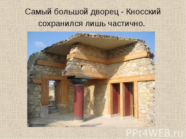 Самый большой дворец - Кносский сохранился лишь частично.
