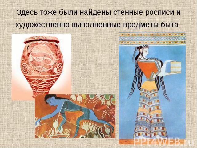 Здесь тоже были найдены стенные росписи и художественно выполненные предметы быта