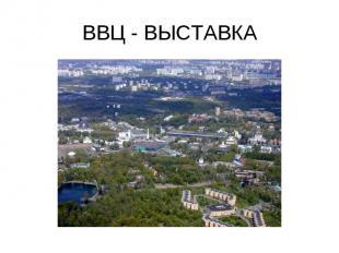 ВВЦ - ВЫСТАВКА