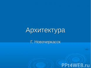 Архитектура Г. Новочеркасск
