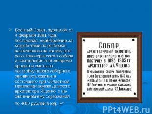 Военный Совет, журналом от 4 февраля 1881 года, постановил: «наблюдение за хозра