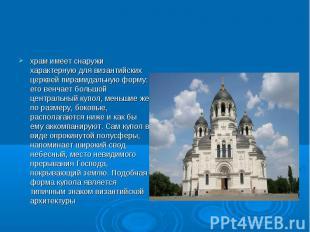 храм имеет снаружи характерную для византийских церквей пирамидальную форму: его