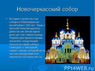 Новочеркасский собор История строительства собора в Новочеркасске насчитывает 10