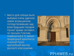 Место для собора было выбрано очень удачное, самое возвышенное, господствовавшее