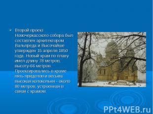 Второй проект Новочеркасского собора был составлен архитектором Вальпреда и Высо