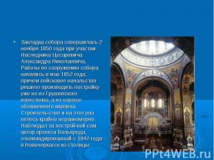 Закладка собора совершилась 2 ноября 1850 года при участии Наследника Цесаревича