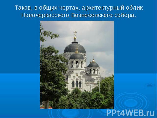 Таков, в общих чертах, архитектурный облик Новочеркасского Вознесенского собора.