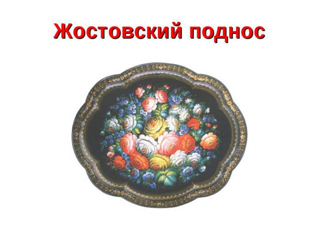 Жостовский поднос