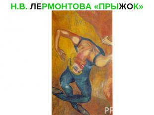 Н.В. ЛЕРМОНТОВА «ПРЫЖОК»