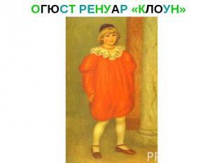 ОГЮСТ РЕНУАР «КЛОУН»