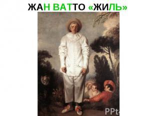 ЖАН ВАТТО «ЖИЛЬ»