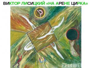 ВИКТОР ЛИСИЦКИЙ «НА АРЕНЕ ЦИРКА»