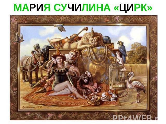 МАРИЯ СУЧИЛИНА «ЦИРК»