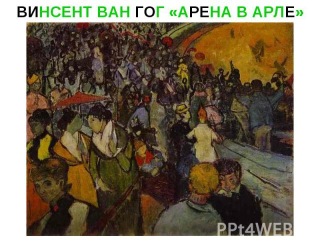 ВИНСЕНТ ВАН ГОГ «АРЕНА В АРЛЕ»