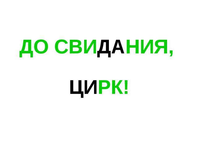 ДО СВИДАНИЯ, ЦИРК!