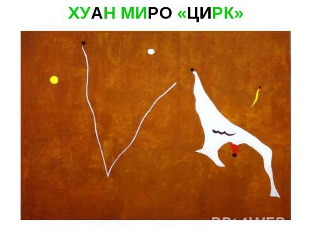 ХУАН МИРО «ЦИРК»