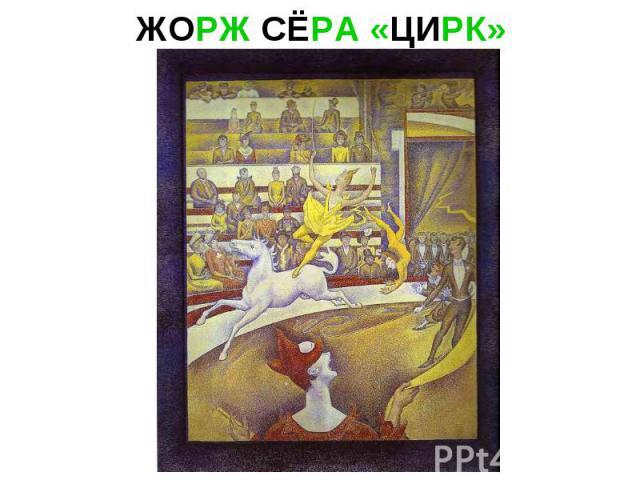 ЖОРЖ СЁРА «ЦИРК»