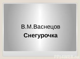 В.М.Васнецов Снегурочка