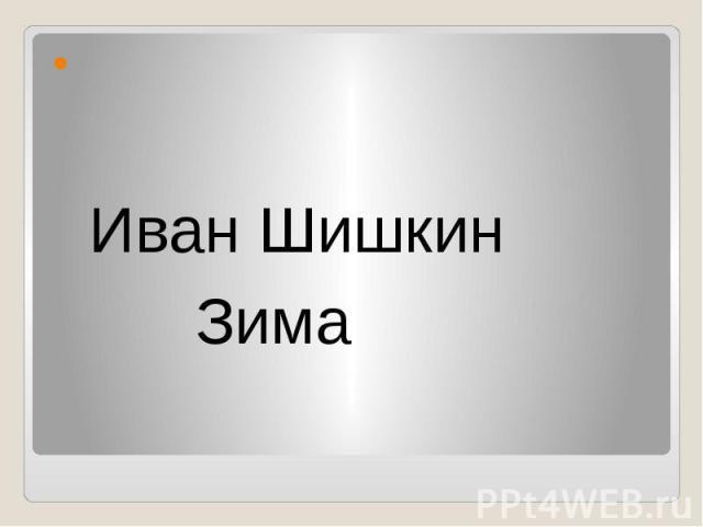 Иван Шишкин Зима