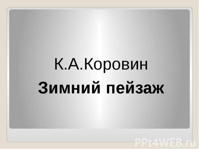 К.А.Коровин Зимний пейзаж
