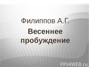 Филиппов А.Г. Весеннее пробуждение