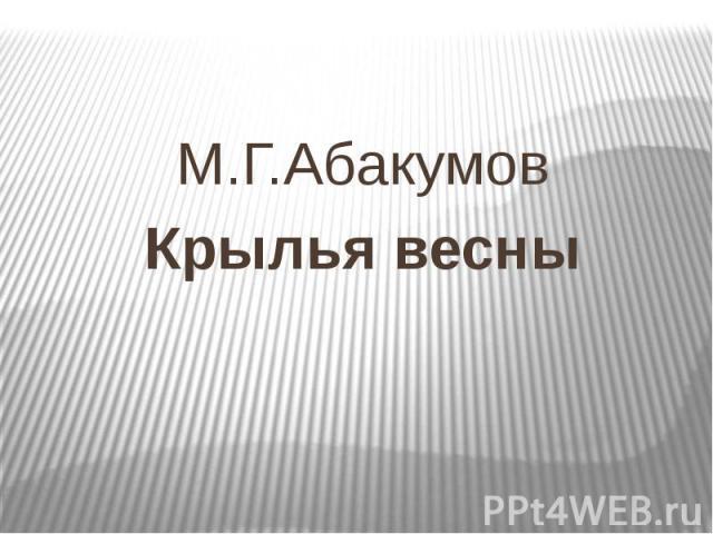 М.Г.Абакумов Крылья весны