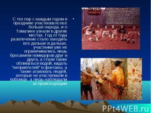 С тех пор с каждым годом в празднике участвовало все больше народа, и о Томатине