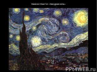 Винсент Ван Гог «Звездная ночь»