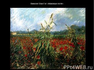Винсент Ван Гог «Маковые поля»