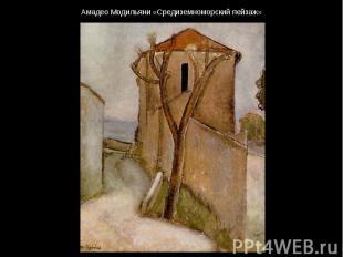 Амадео Модильяни «Средиземноморский пейзаж»