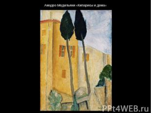 Амадео Модильяни «Кипарисы и дома»