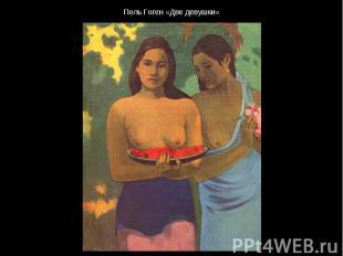 Поль Гоген «Две девушки»